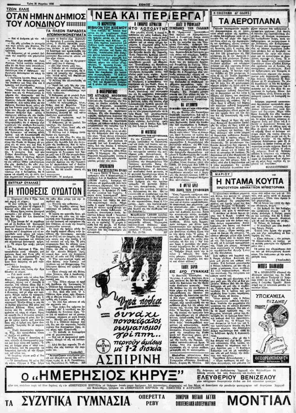"""Το άρθρο, όπως δημοσιεύθηκε στην εφημερίδα """"ΕΘΝΟΣ"""", στις 31/03/1936"""