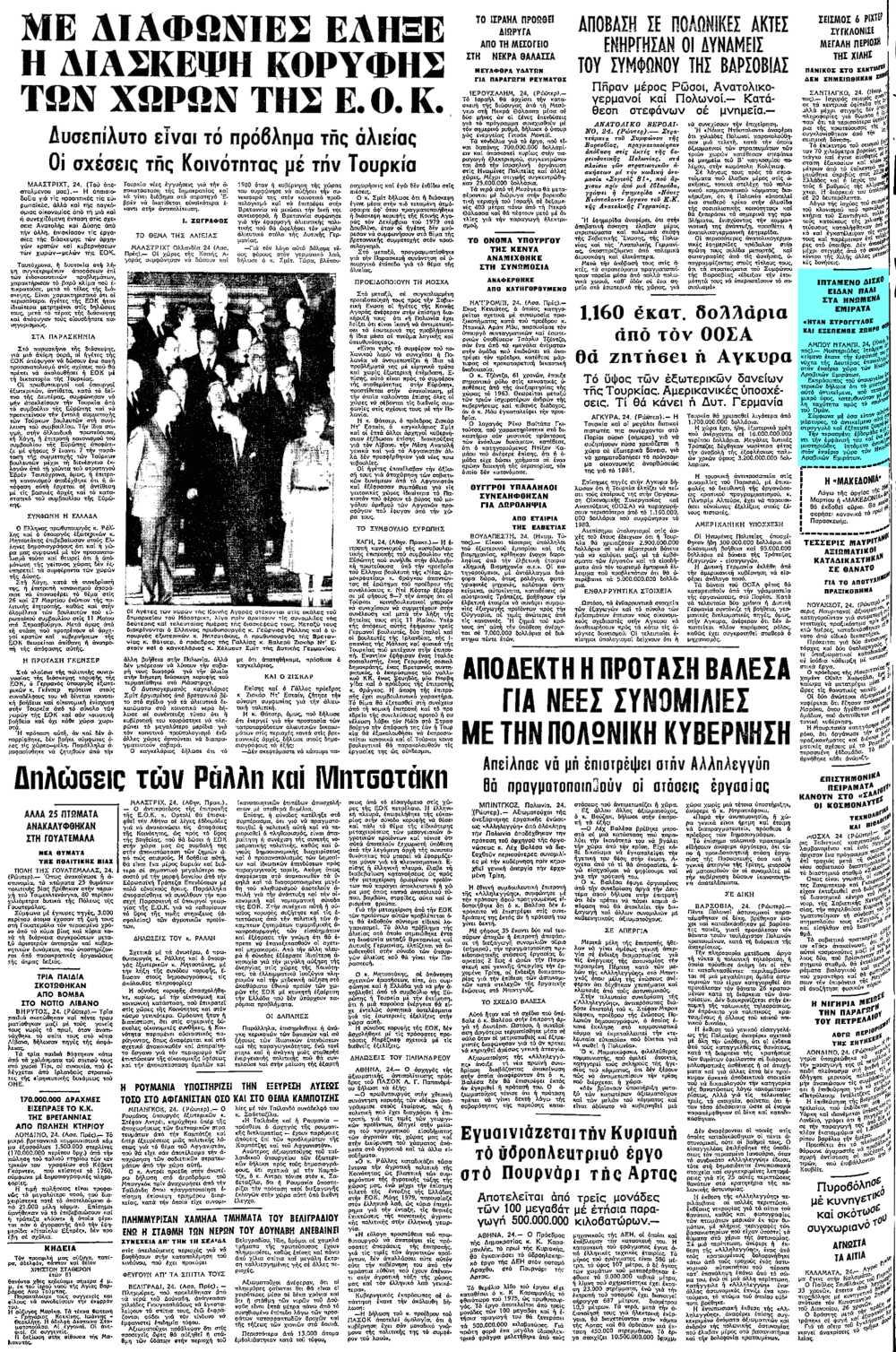 """Το άρθρο, όπως δημοσιεύθηκε στην εφημερίδα """"ΜΑΚΕΔΟΝΙΑ"""", στις 25/03/1981"""