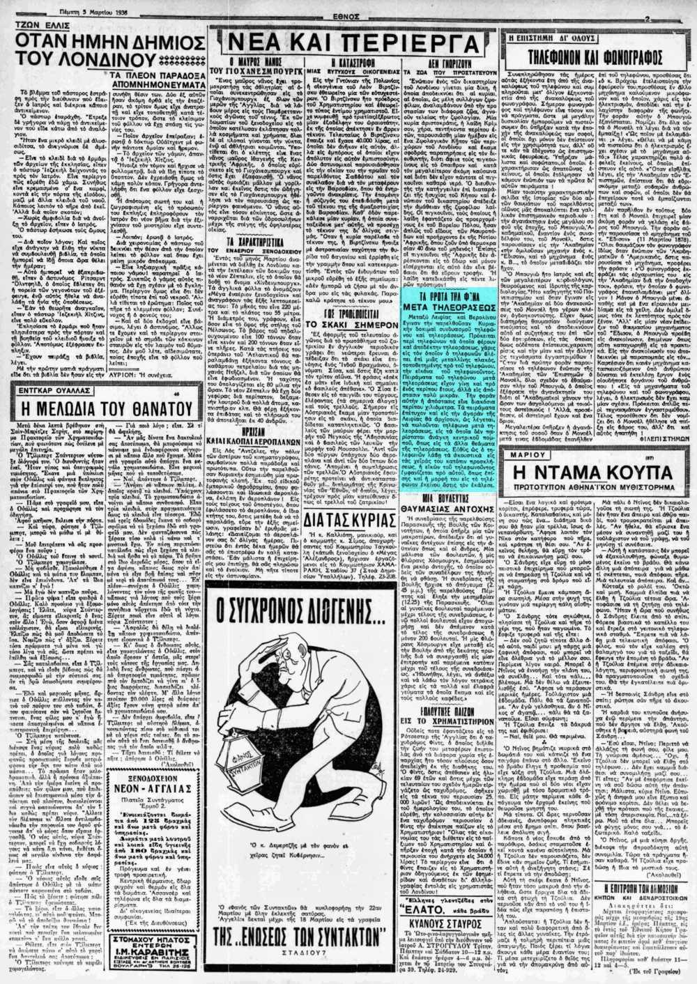 """Το άρθρο, όπως δημοσιεύθηκε στην εφημερίδα """"ΕΘΝΟΣ"""", στις 05/03/1936"""