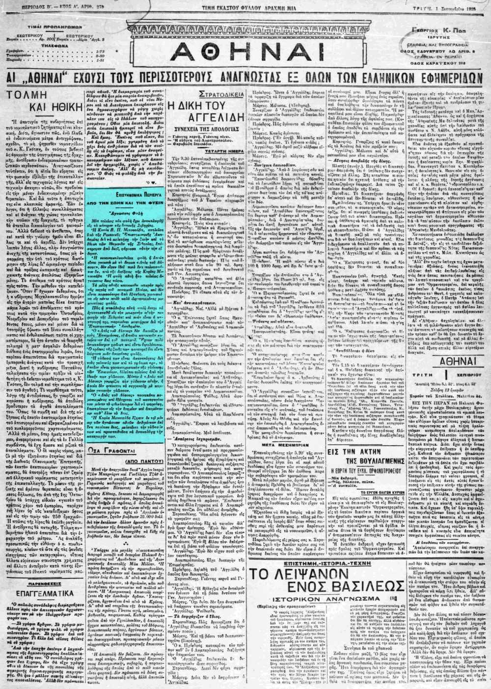 """Το άρθρο, όπως δημοσιεύθηκε στην εφημερίδα """"ΑΘΗΝΑΙ"""", στις 01/09/1925"""