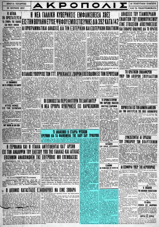 """Το άρθρο, όπως δημοσιεύθηκε στην εφημερίδα """"ΑΚΡΟΠΟΛΙΣ"""", στις 30/06/1937"""
