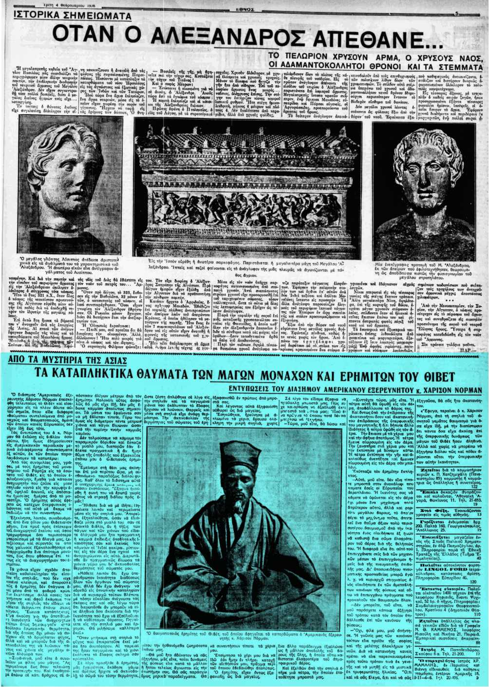 """Το άρθρο, όπως δημοσιεύθηκε στην εφημερίδα """"ΕΘΝΟΣ"""", στις 04/02/1936"""