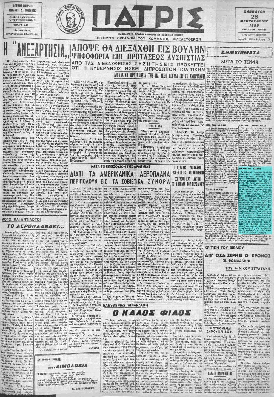 """Το άρθρο, όπως δημοσιεύθηκε στην εφημερίδα """"ΠΑΤΡΙΣ"""", στις 28/02/1959"""