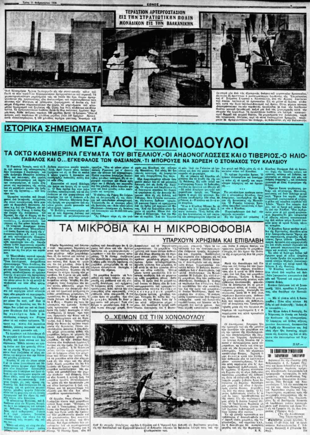 """Το άρθρο, όπως δημοσιεύθηκε στην εφημερίδα """"ΕΘΝΟΣ"""", στις 11/02/1936"""