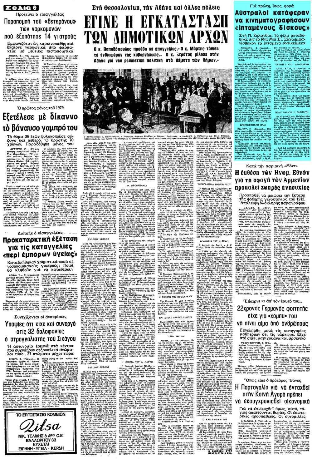"""Το άρθρο, όπως δημοσιεύθηκε στην εφημερίδα """"ΜΑΚΕΔΟΝΙΑ"""", στις 03/01/1979"""