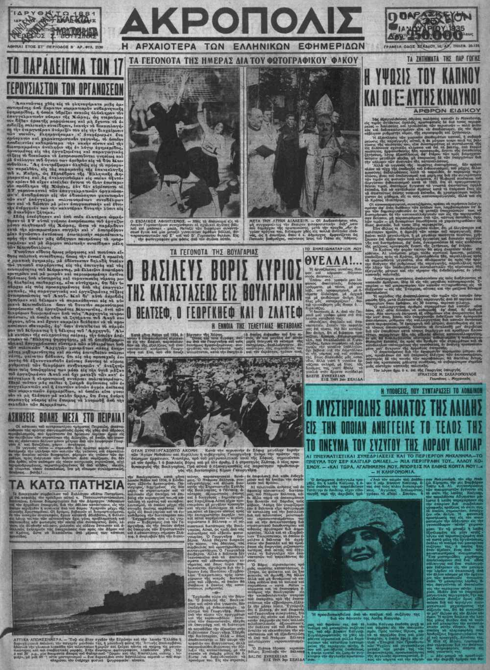 """Το άρθρο, όπως δημοσιεύθηκε στην εφημερίδα """"ΑΚΡΟΠΟΛΙΣ"""", στις 25/01/1935"""