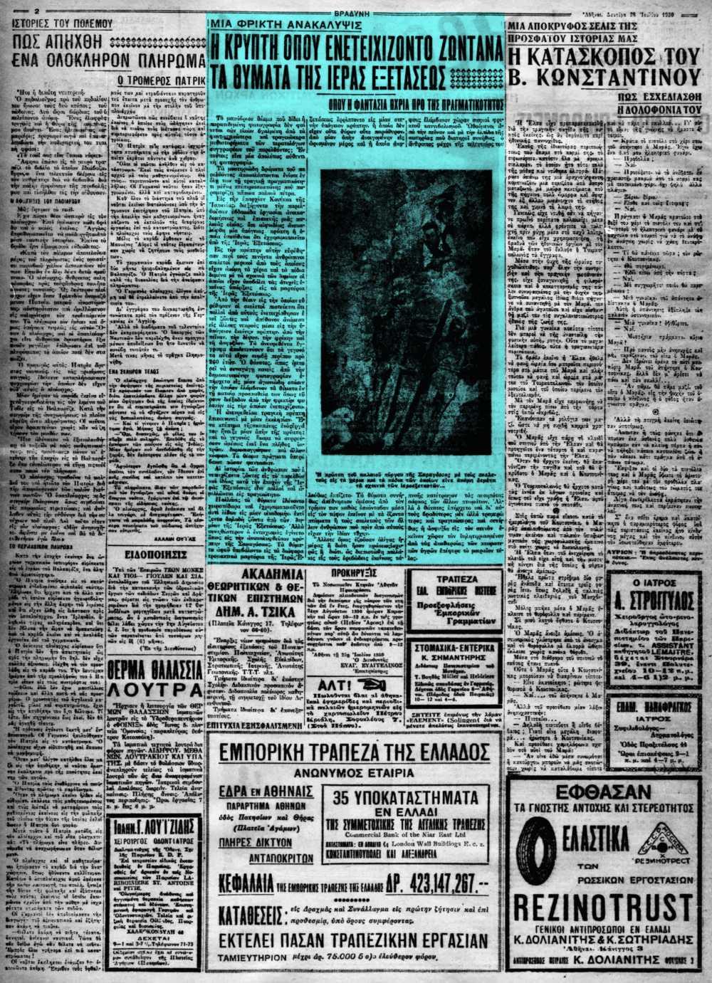 """Το άρθρο, όπως δημοσιεύθηκε στην εφημερίδα """"Η ΒΡΑΔΥΝΗ"""", στις 28/07/1930"""