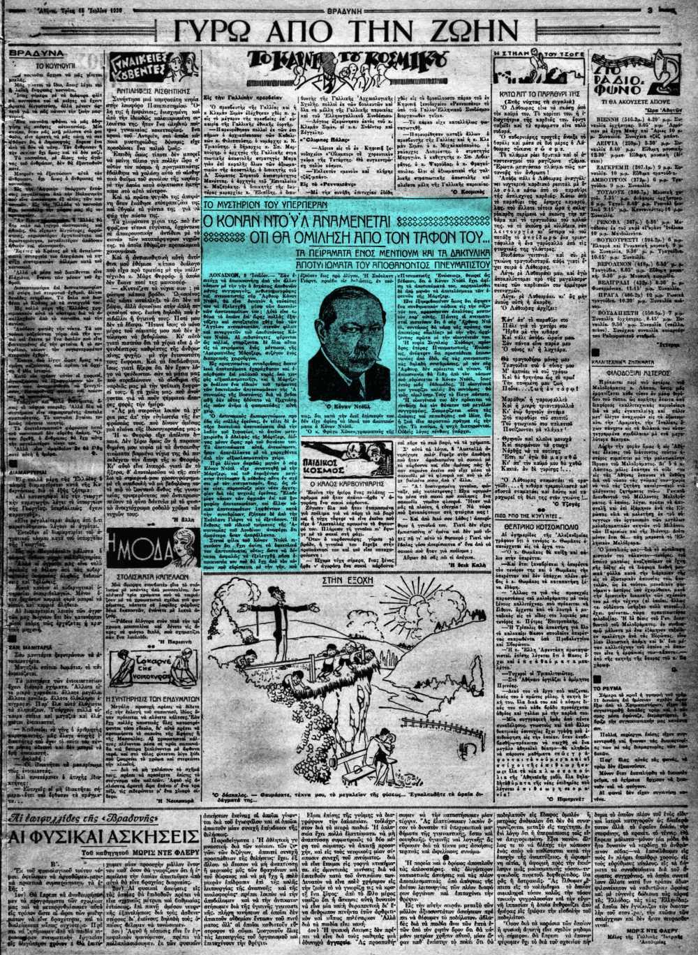 """Το άρθρο, όπως δημοσιεύθηκε στην εφημερίδα """"Η ΒΡΑΔΥΝΗ"""", στις 15/07/1930"""