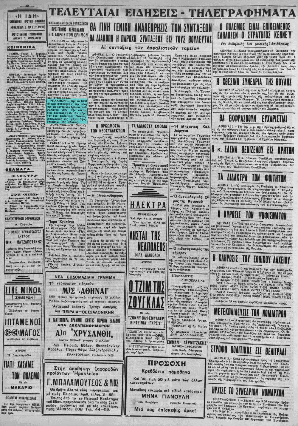 """Το άρθρο, όπως δημοσιεύθηκε στην εφημερίδα """"Η ΙΔΗ"""", στις 03/05/1950"""