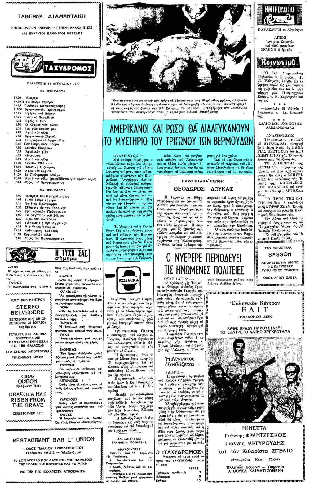 """Το άρθρο, όπως δημοσιεύθηκε στην εφημερίδα """"ΤΑΧΥΔΡΟΜΟΣ"""", στις 19/08/1977"""