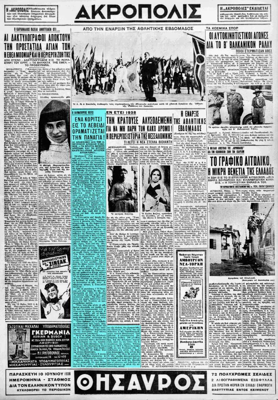 """Το άρθρο, όπως δημοσιεύθηκε στην εφημερίδα """"ΑΚΡΟΠΟΛΙΣ"""", στις 05/06/1938"""