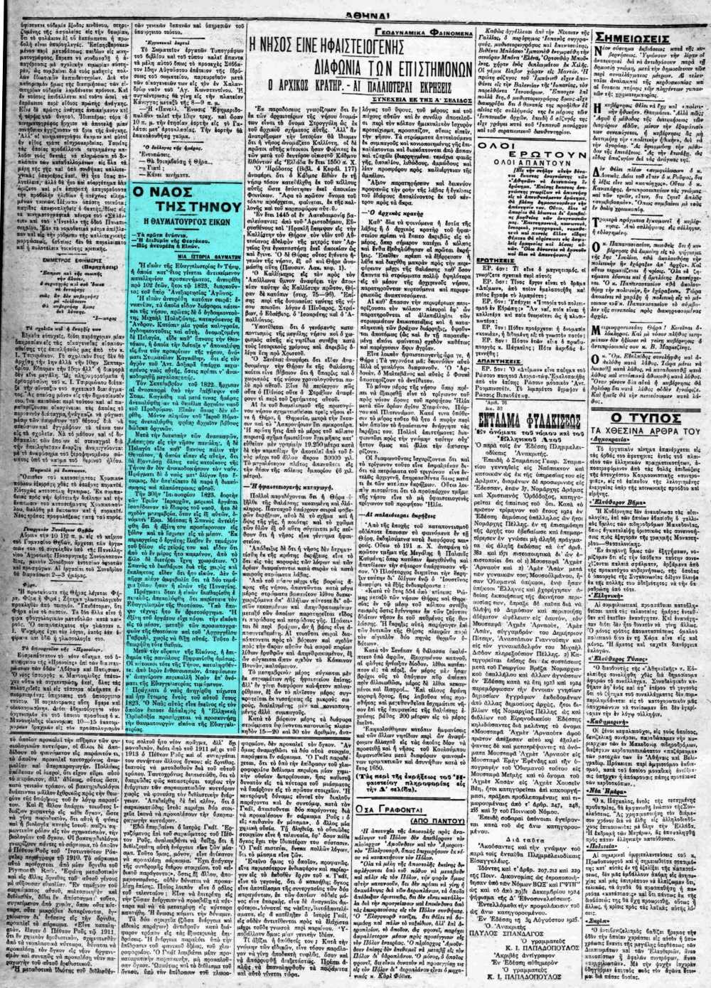 """Το άρθρο, όπως δημοσιεύθηκε στην εφημερίδα """"ΑΘΗΝΑΙ"""", στις 14/08/1925"""