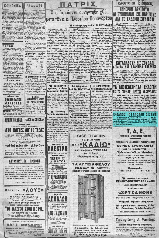 """Το άρθρο, όπως δημοσιεύθηκε στην εφημερίδα """"ΠΑΤΡΙΣ"""", στις 20/06/1950"""
