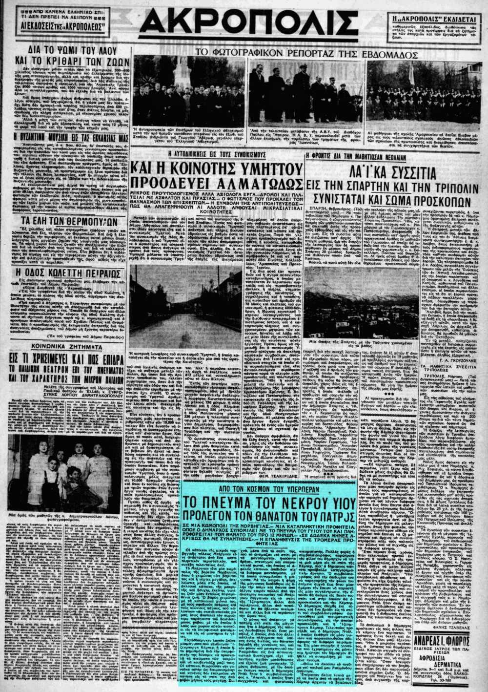 """Το άρθρο, όπως δημοσιεύθηκε στην εφημερίδα """"ΑΚΡΟΠΟΛΙΣ"""", στις 08/03/1937"""