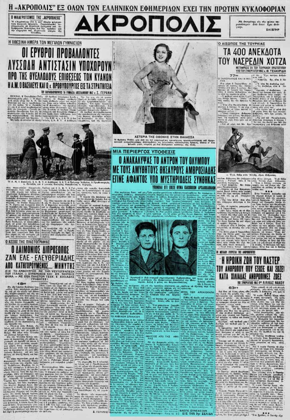 """Το άρθρο, όπως δημοσιεύθηκε στην εφημερίδα """"ΑΚΡΟΠΟΛΙΣ"""", στις 10/10/1937"""