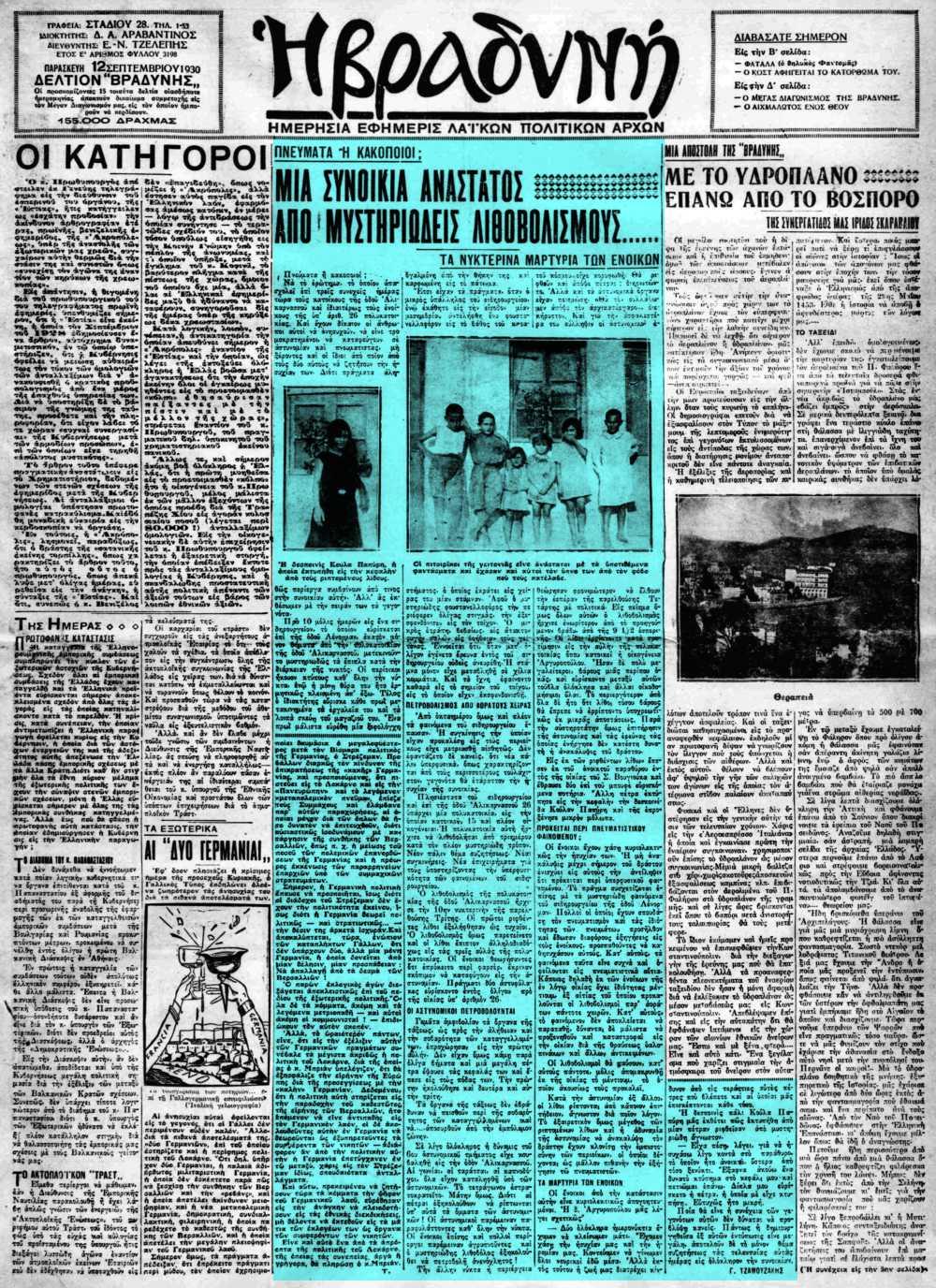 """Το άρθρο, όπως δημοσιεύθηκε στην εφημερίδα """"Η ΒΡΑΔΥΝΗ"""", στις 12/09/1930"""