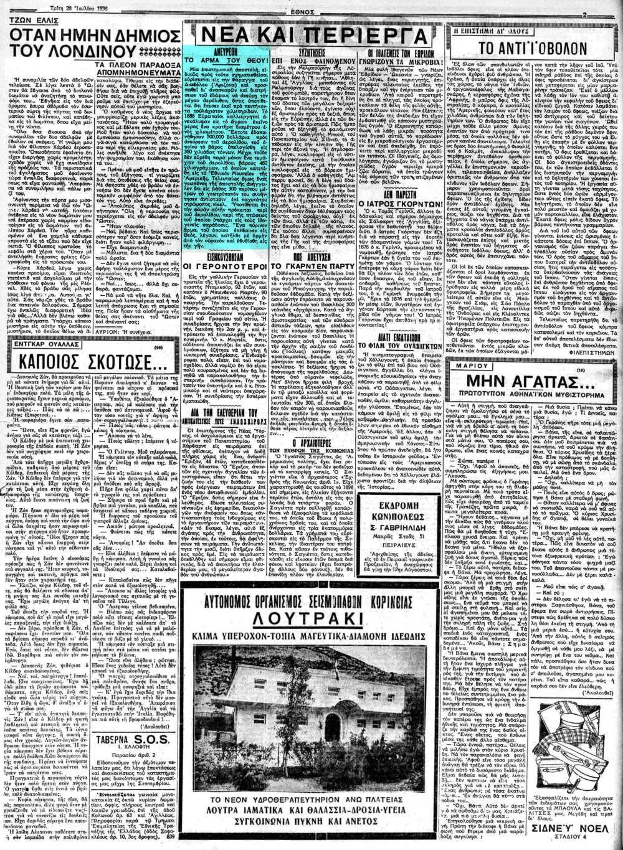 """Το άρθρο, όπως δημοσιεύθηκε στην εφημερίδα """"ΕΘΝΟΣ"""", στις 28/07/1936"""