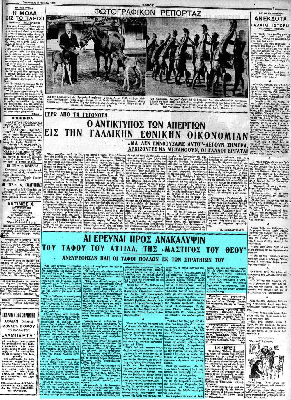 """Το άρθρο, όπως δημοσιεύθηκε στην εφημερίδα """"ΕΘΝΟΣ"""", στις 17/07/1936"""