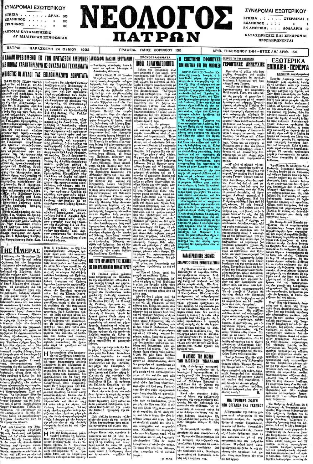 """Το άρθρο, όπως δημοσιεύθηκε στην εφημερίδα """"ΝΕΟΛΟΓΟΣ ΠΑΤΡΩΝ"""", στις 24/06/1932"""