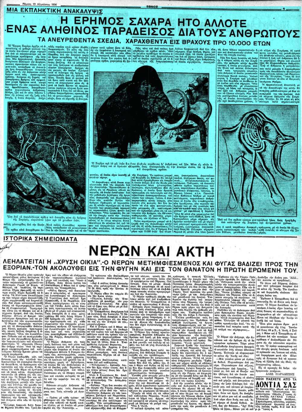 """Το άρθρο, όπως δημοσιεύθηκε στην εφημερίδα """"ΕΘΝΟΣ"""", στις 13/08/1936"""