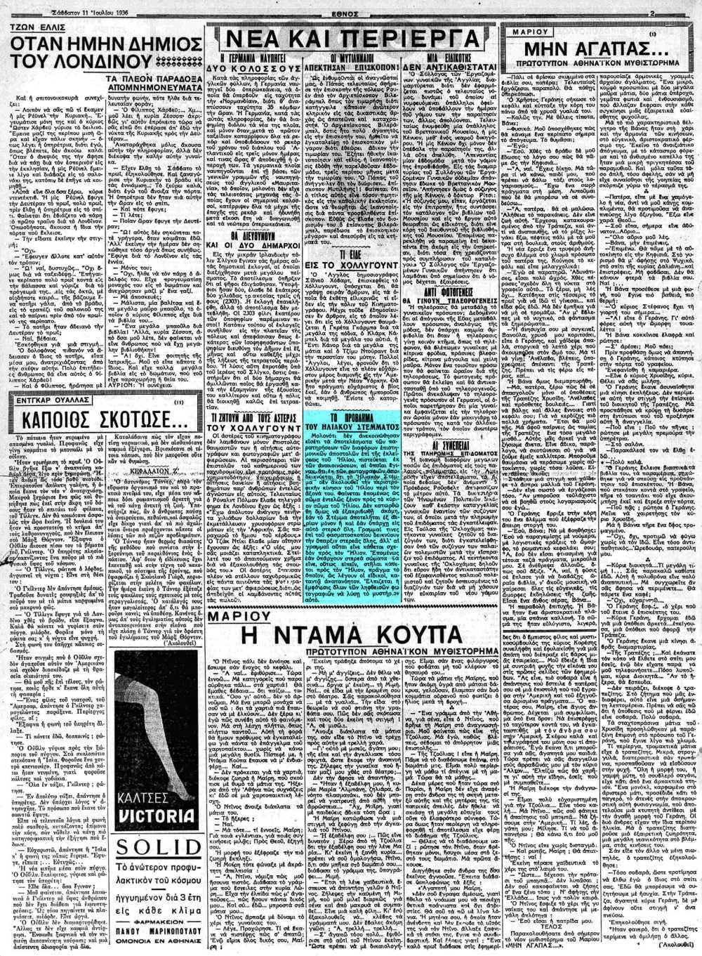 """Το άρθρο, όπως δημοσιεύθηκε στην εφημερίδα """"ΕΘΝΟΣ"""", στις 11/07/1936"""