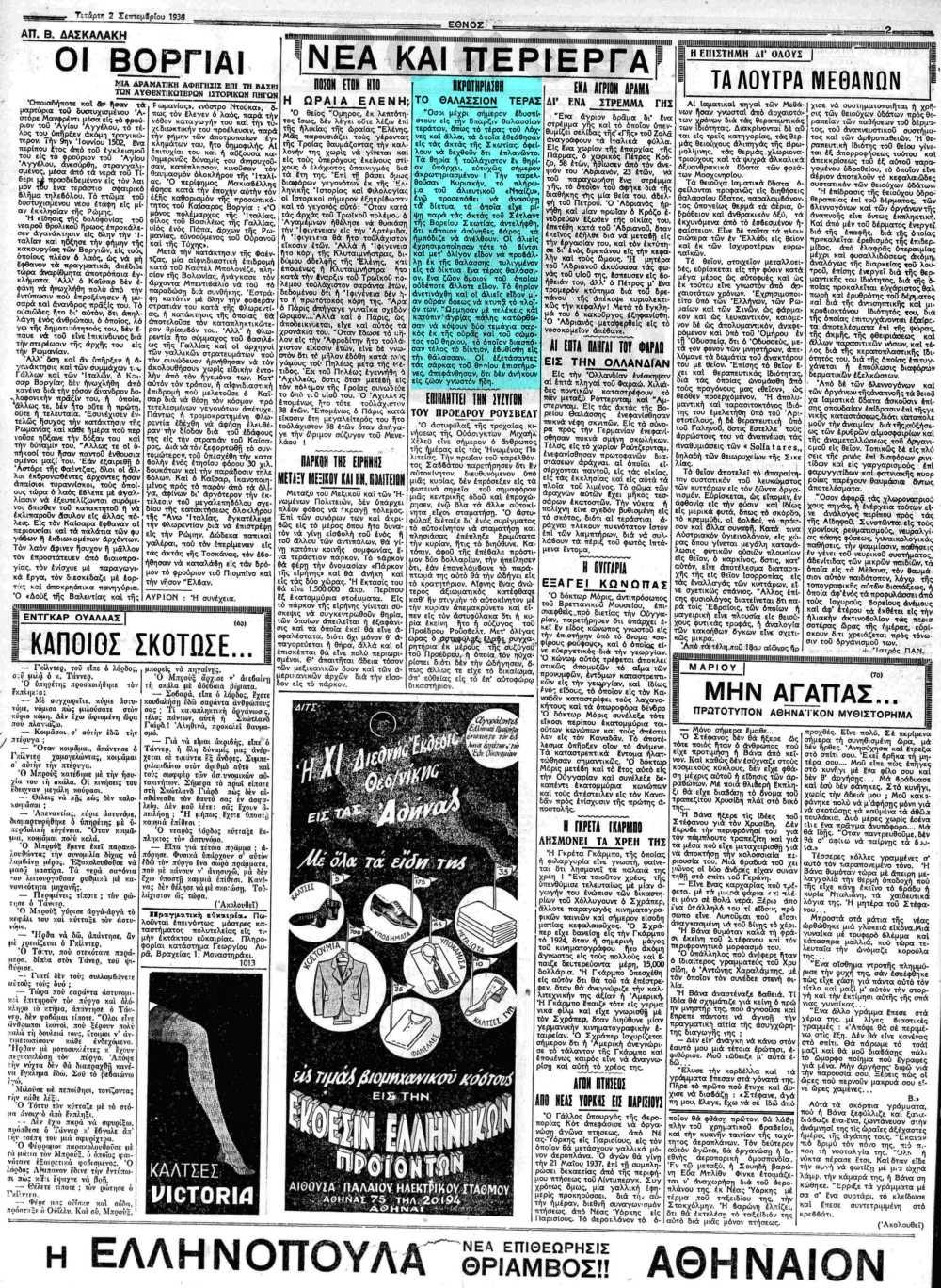 """Το άρθρο, όπως δημοσιεύθηκε στην εφημερίδα """"ΕΘΝΟΣ"""", στις 02/09/1936"""