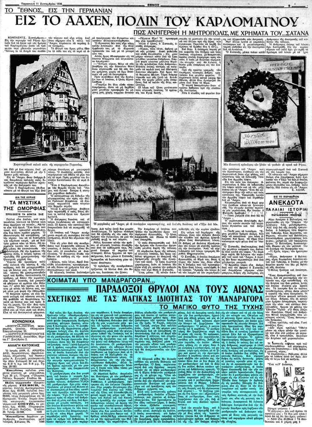 """Το άρθρο, όπως δημοσιεύθηκε στην εφημερίδα """"ΕΘΝΟΣ"""", στις 11/09/1936"""