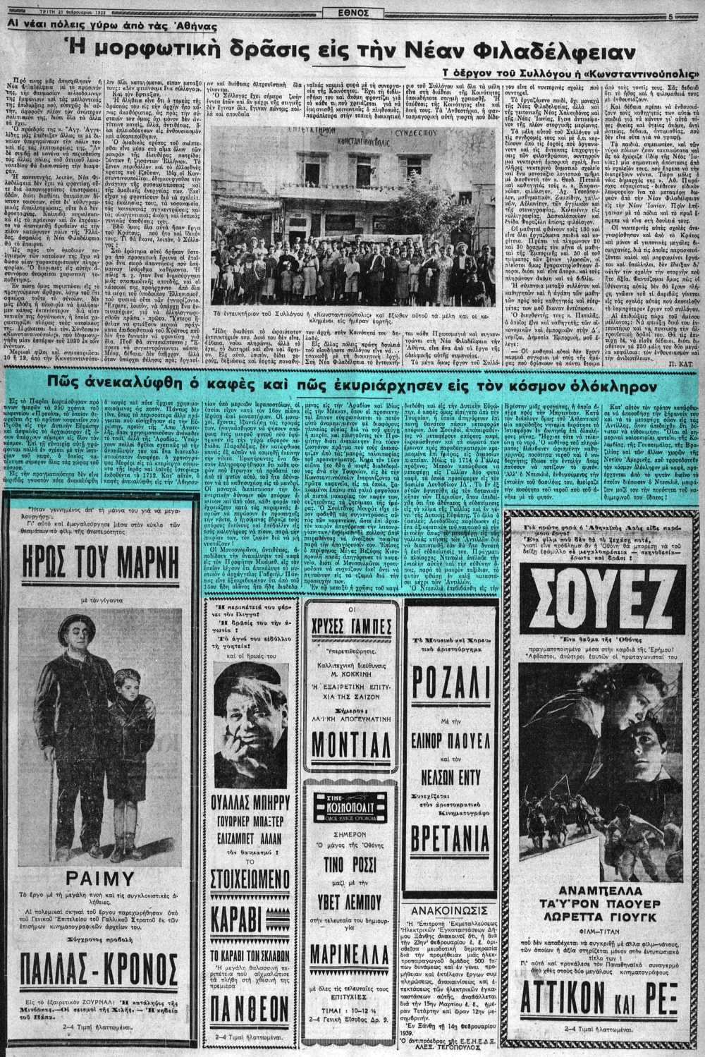 """Το άρθρο, όπως δημοσιεύθηκε στην εφημερίδα """"ΕΘΝΟΣ"""", στις 21/02/1939"""