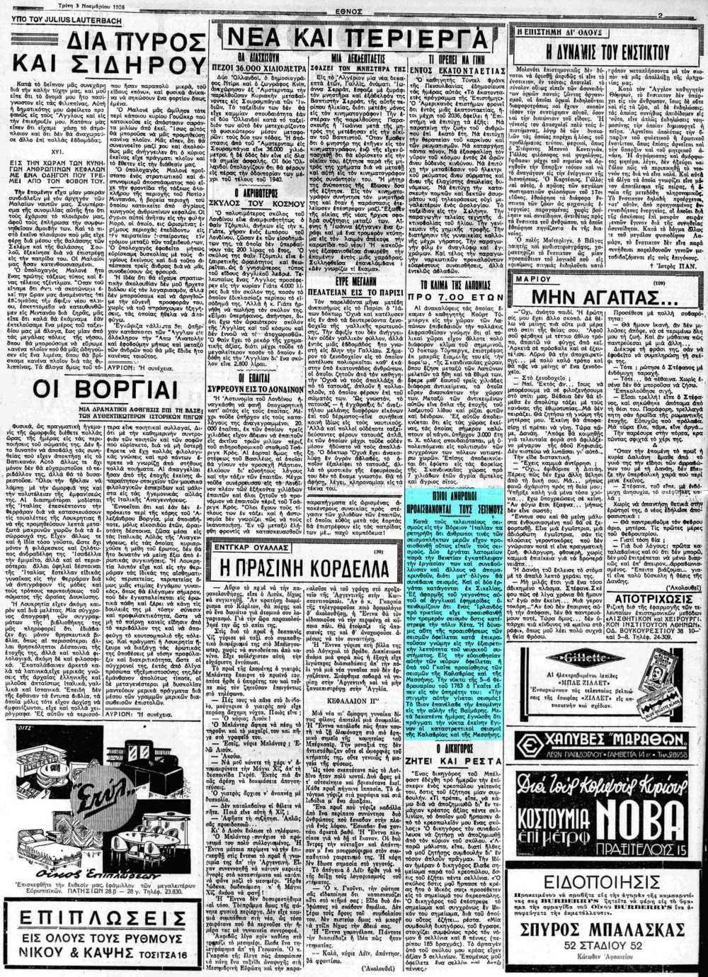 """Το άρθρο, όπως δημοσιεύθηκε στην εφημερίδα """"ΕΘΝΟΣ"""", στις 03/11/1936"""