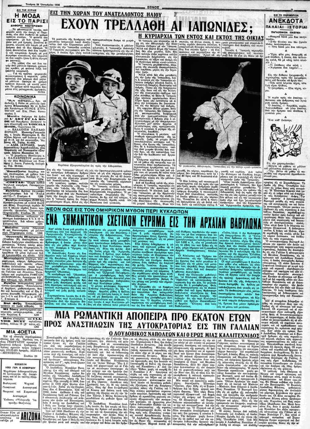 """Το άρθρο, όπως δημοσιεύθηκε στην εφημερίδα """"ΕΘΝΟΣ"""", στις 28/10/1936"""
