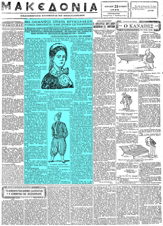 """Το άρθρο, όπως δημοσιεύθηκε στην εφημερίδα """"ΜΑΚΕΔΟΝΙΑ"""", στις 23/06/1929"""
