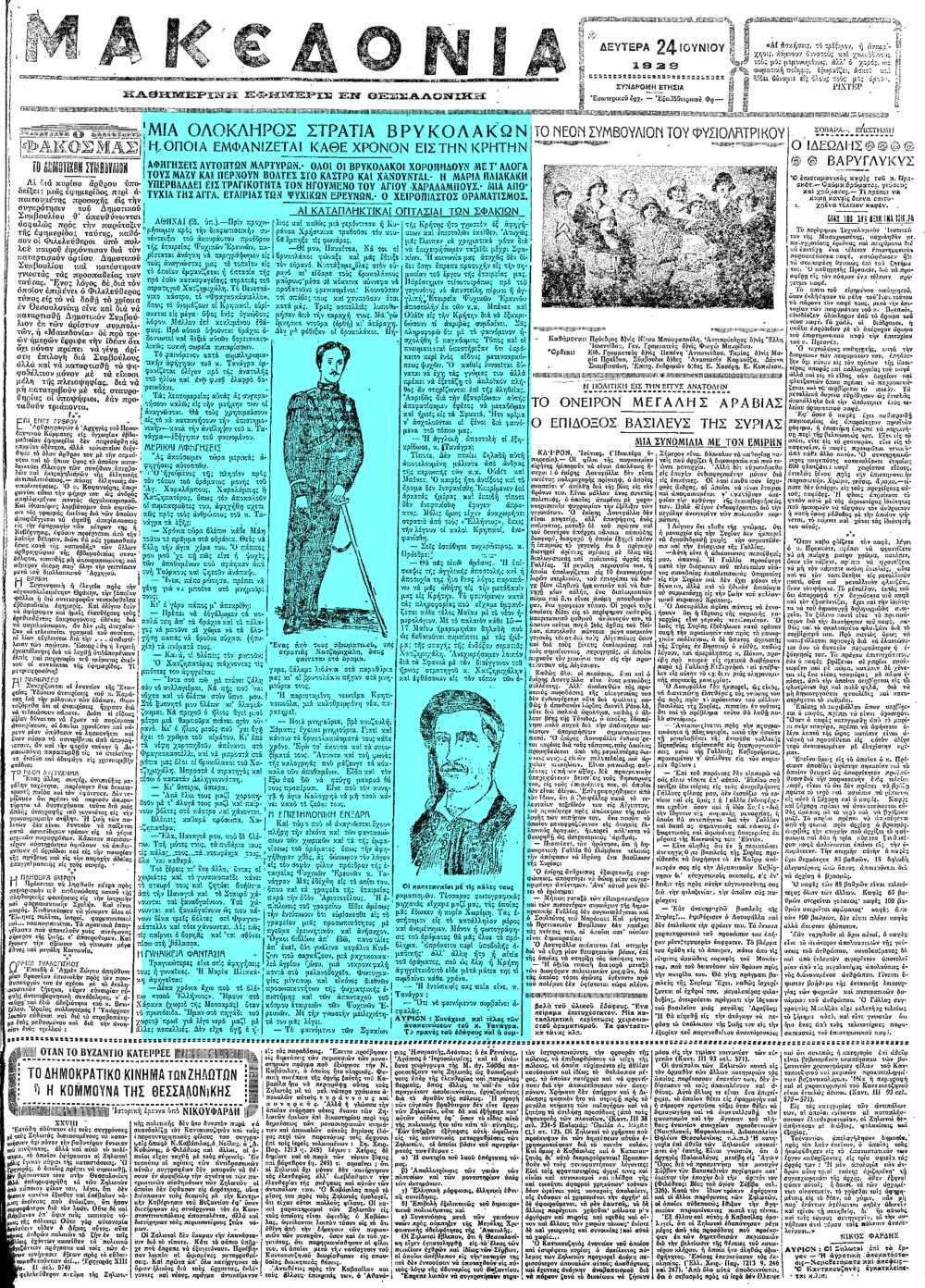 """Το άρθρο, όπως δημοσιεύθηκε στην εφημερίδα """"ΜΑΚΕΔΟΝΙΑ"""", στις 24/06/1929"""