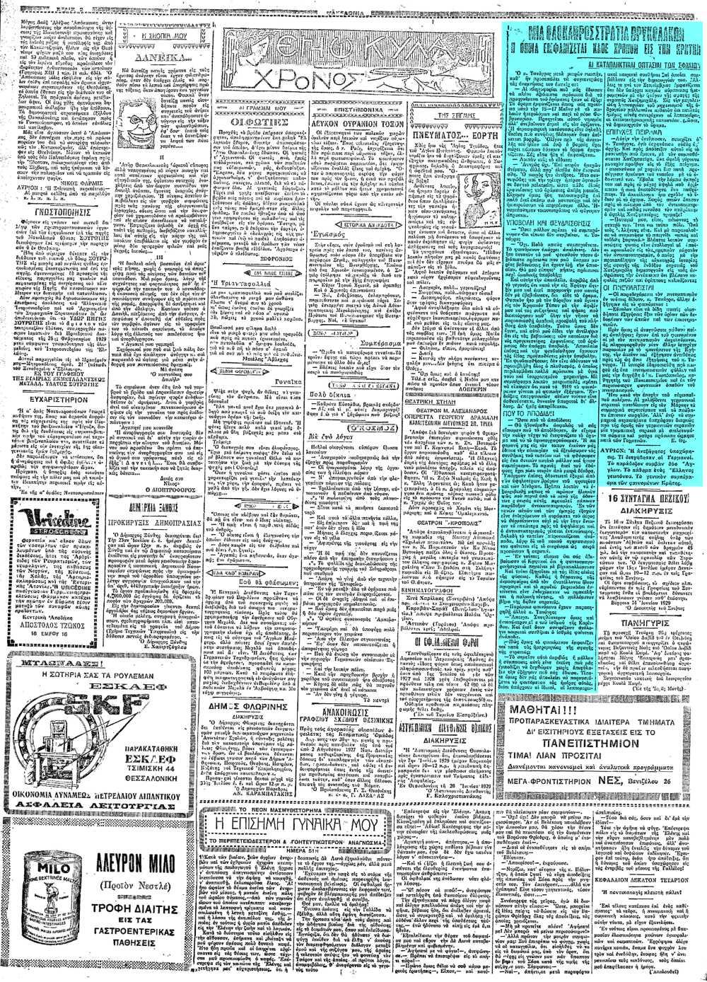 """Το άρθρο, όπως δημοσιεύθηκε στην εφημερίδα """"ΜΑΚΕΔΟΝΙΑ"""", στις 25/06/1929"""