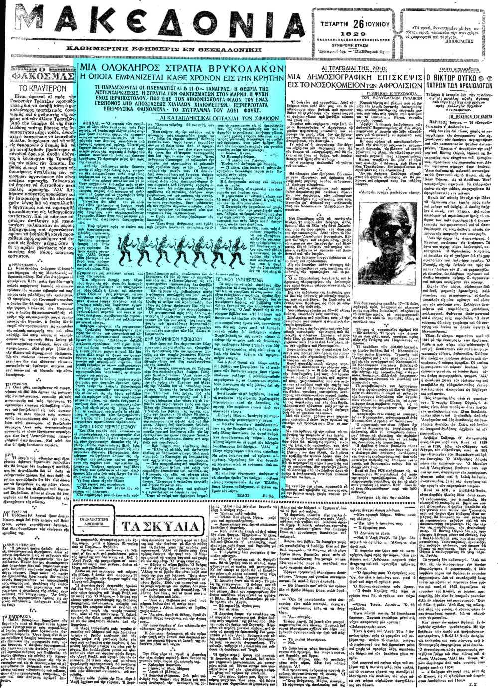 """Το άρθρο, όπως δημοσιεύθηκε στην εφημερίδα """"ΜΑΚΕΔΟΝΙΑ"""", στις 26/06/1929"""