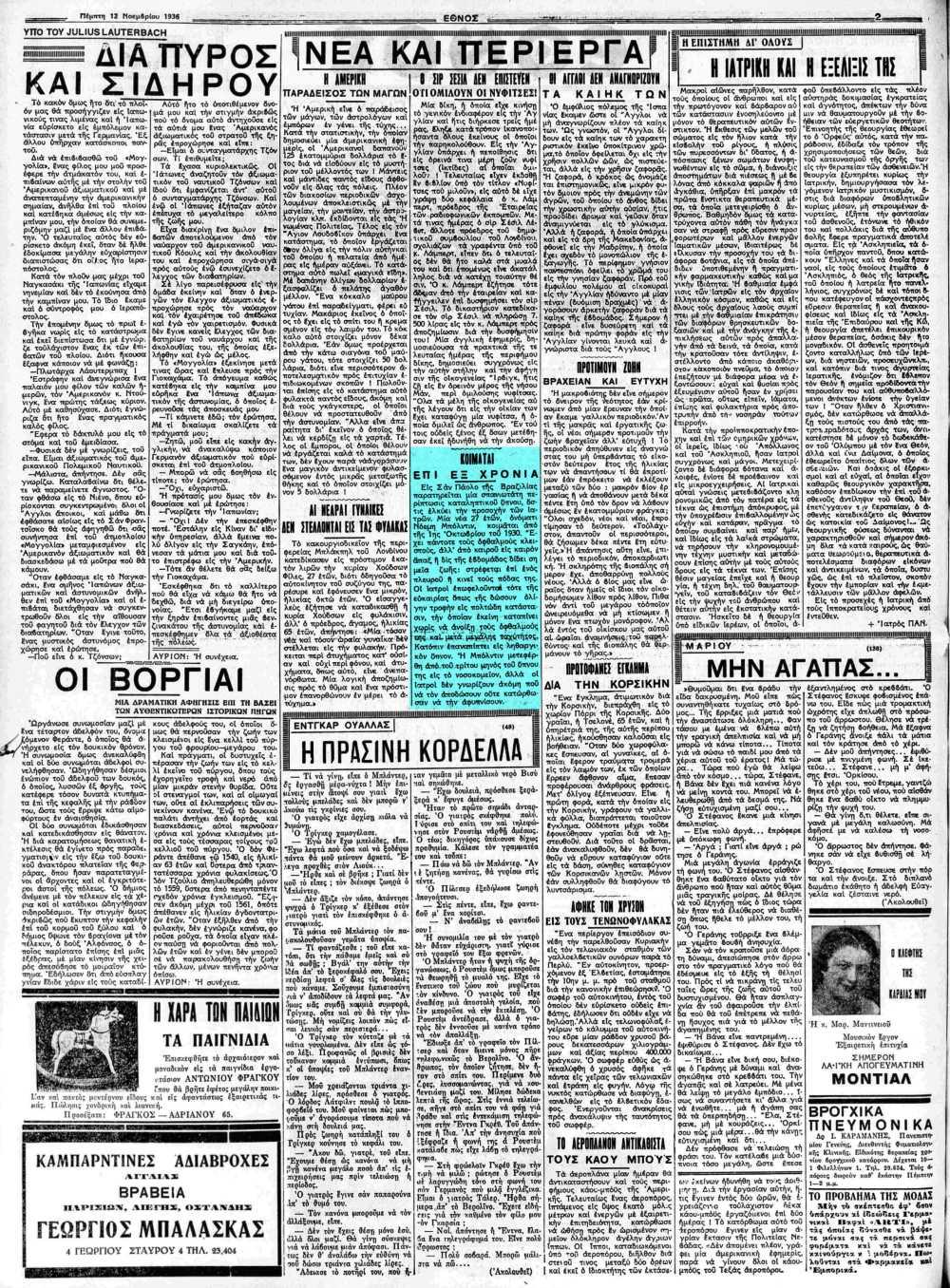 """Το άρθρο, όπως δημοσιεύθηκε στην εφημερίδα """"ΕΘΝΟΣ"""", στις 12/11/1936"""
