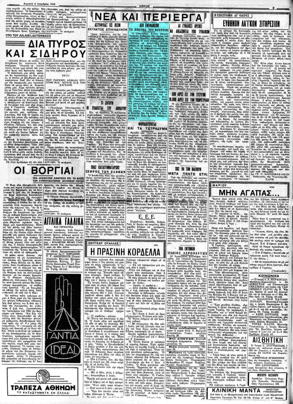 """Το άρθρο, όπως δημοσιεύθηκε στην εφημερίδα """"ΕΘΝΟΣ"""", στις 08/11/1936"""