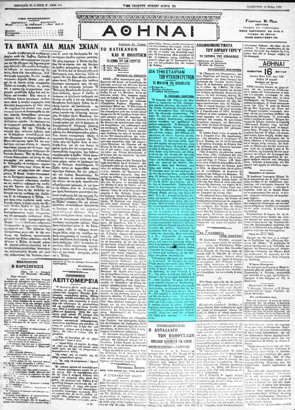 """Το άρθρο, όπως δημοσιεύθηκε στην εφημερίδα """"ΑΘΗΝΑΙ"""", στις 16/05/1925"""