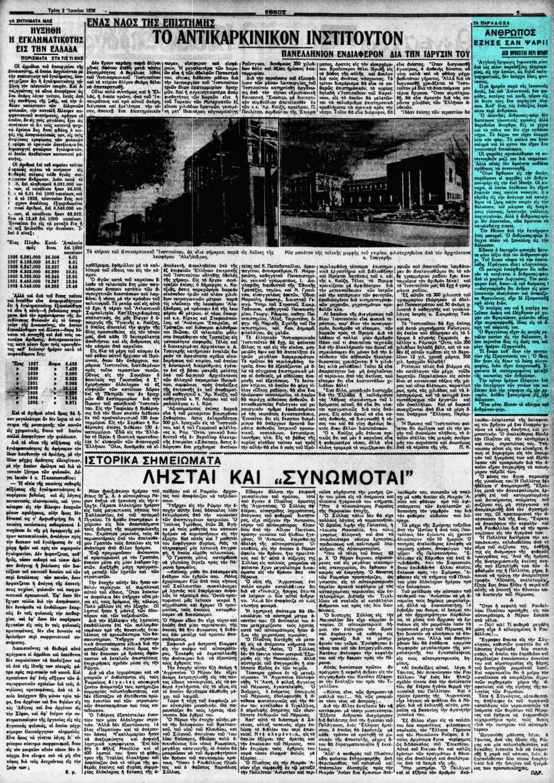 """Το άρθρο, όπως δημοσιεύθηκε στην εφημερίδα """"ΕΘΝΟΣ"""", στις 02/06/1936"""