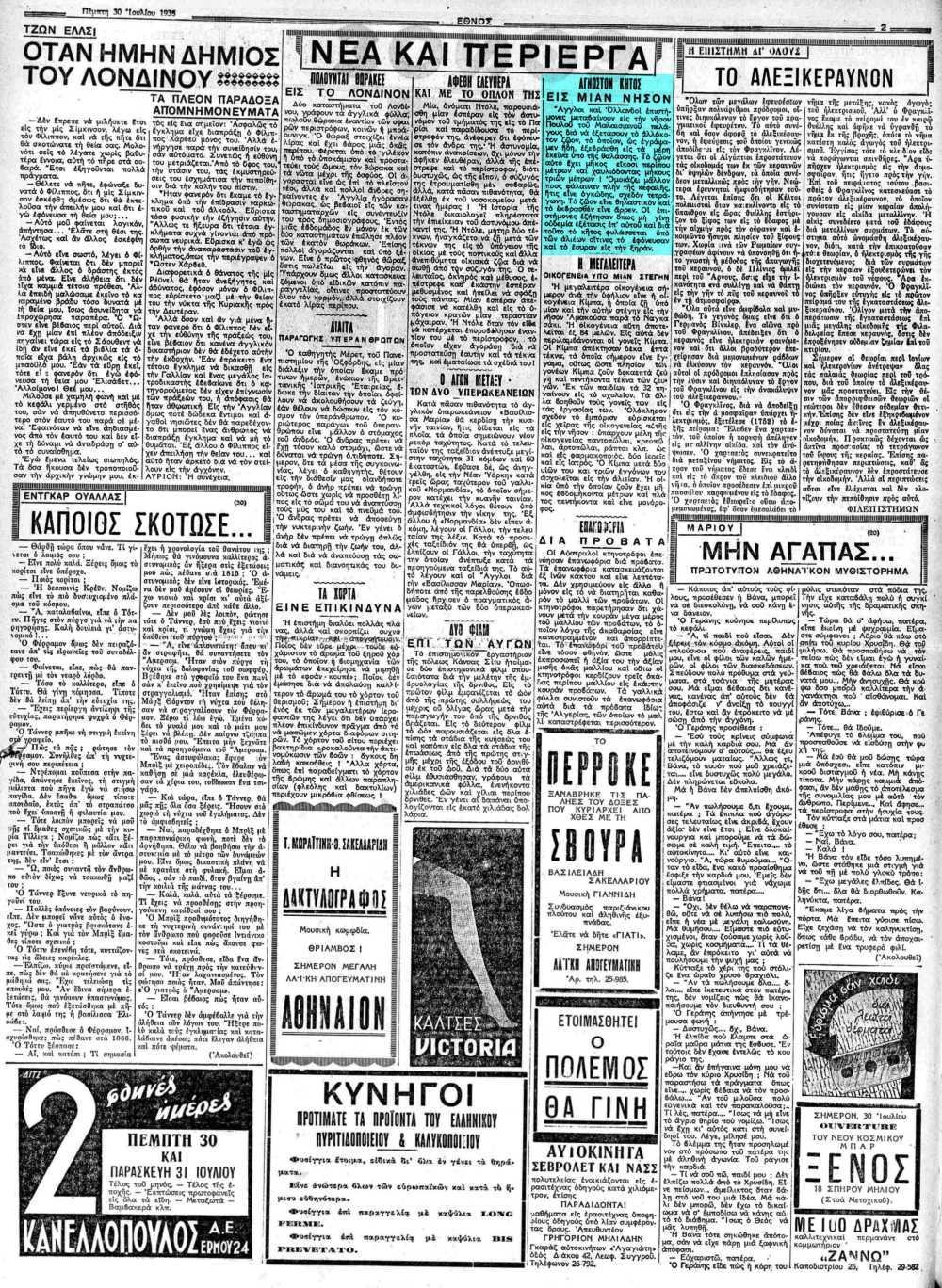 """Το άρθρο, όπως δημοσιεύθηκε στην εφημερίδα """"ΕΘΝΟΣ"""", στις 30/07/1936"""