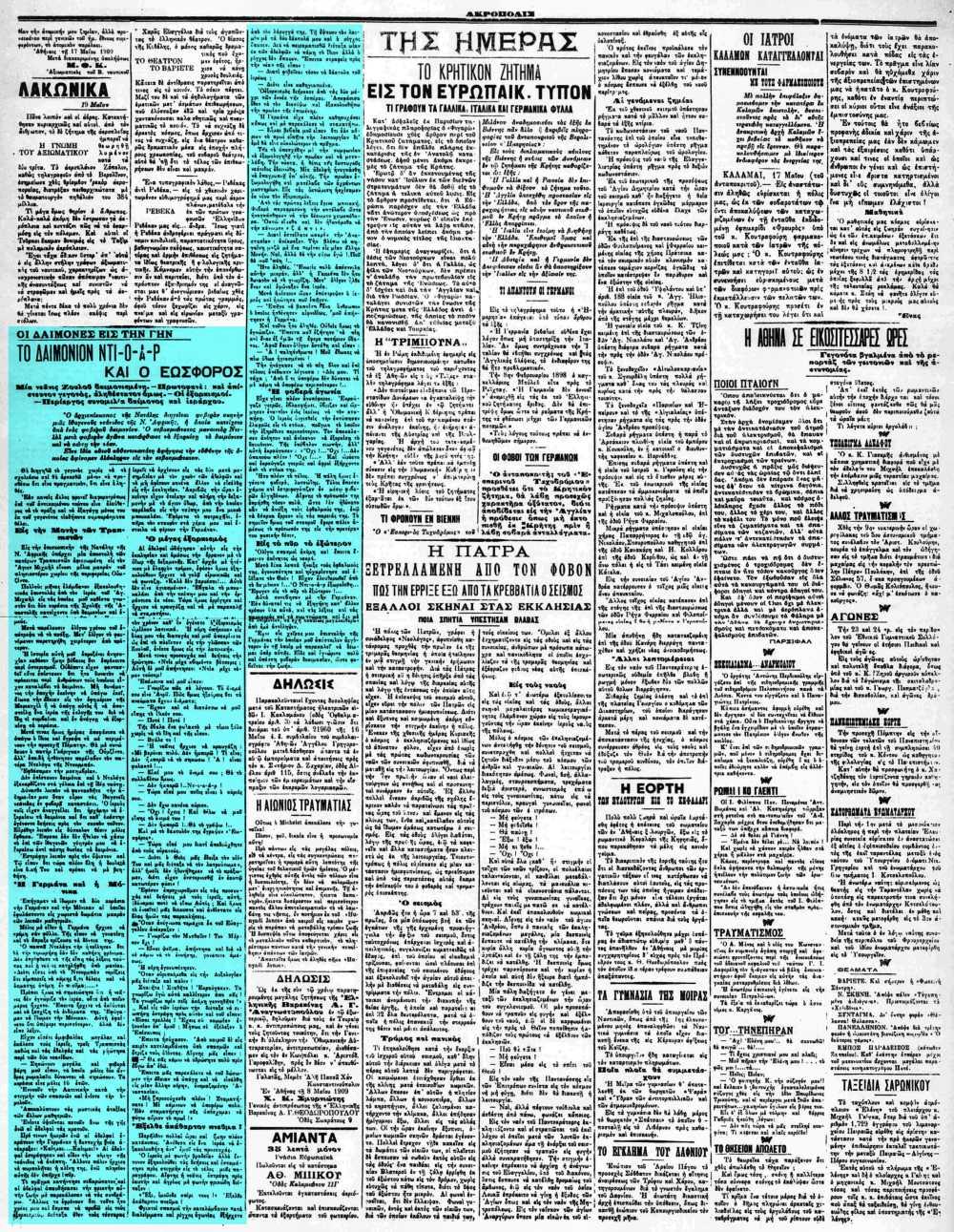 """Το άρθρο, όπως δημοσιεύθηκε στην εφημερίδα """"ΑΚΡΟΠΟΛΙΣ"""", στις 19/05/1909"""