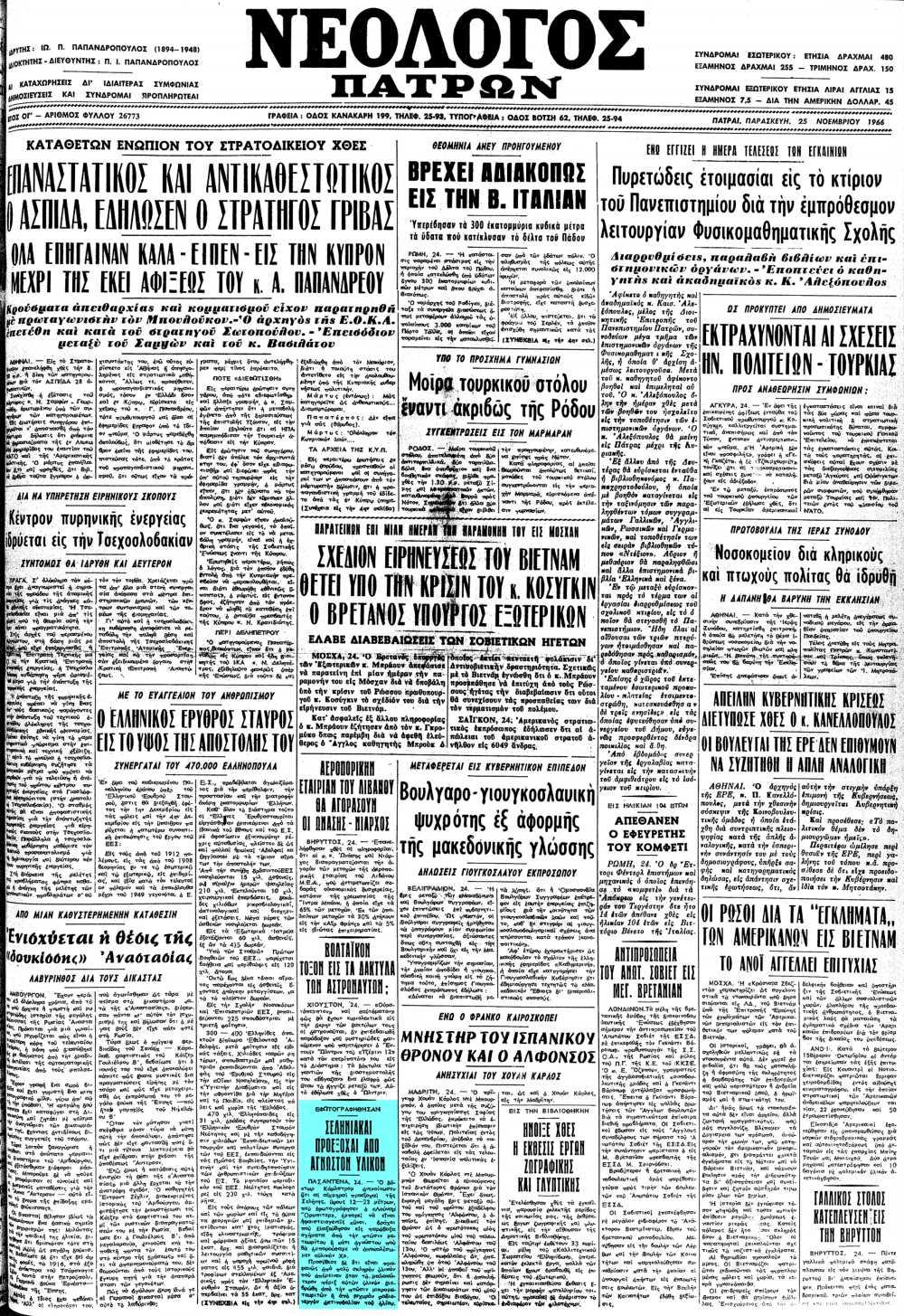 """Το άρθρο, όπως δημοσιεύθηκε στην εφημερίδα """"ΝΕΟΛΟΓΟΣ ΠΑΤΡΩΝ"""", στις 25/11/1966"""