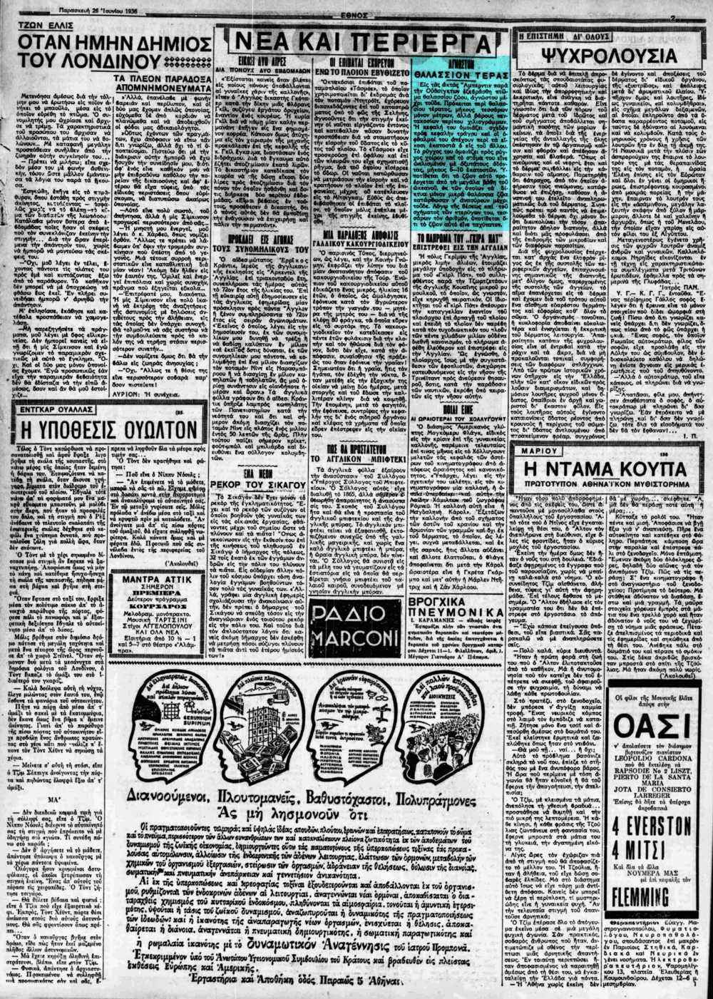 """Το άρθρο, όπως δημοσιεύθηκε στην εφημερίδα """"ΕΘΝΟΣ"""", στις 26/06/1936"""