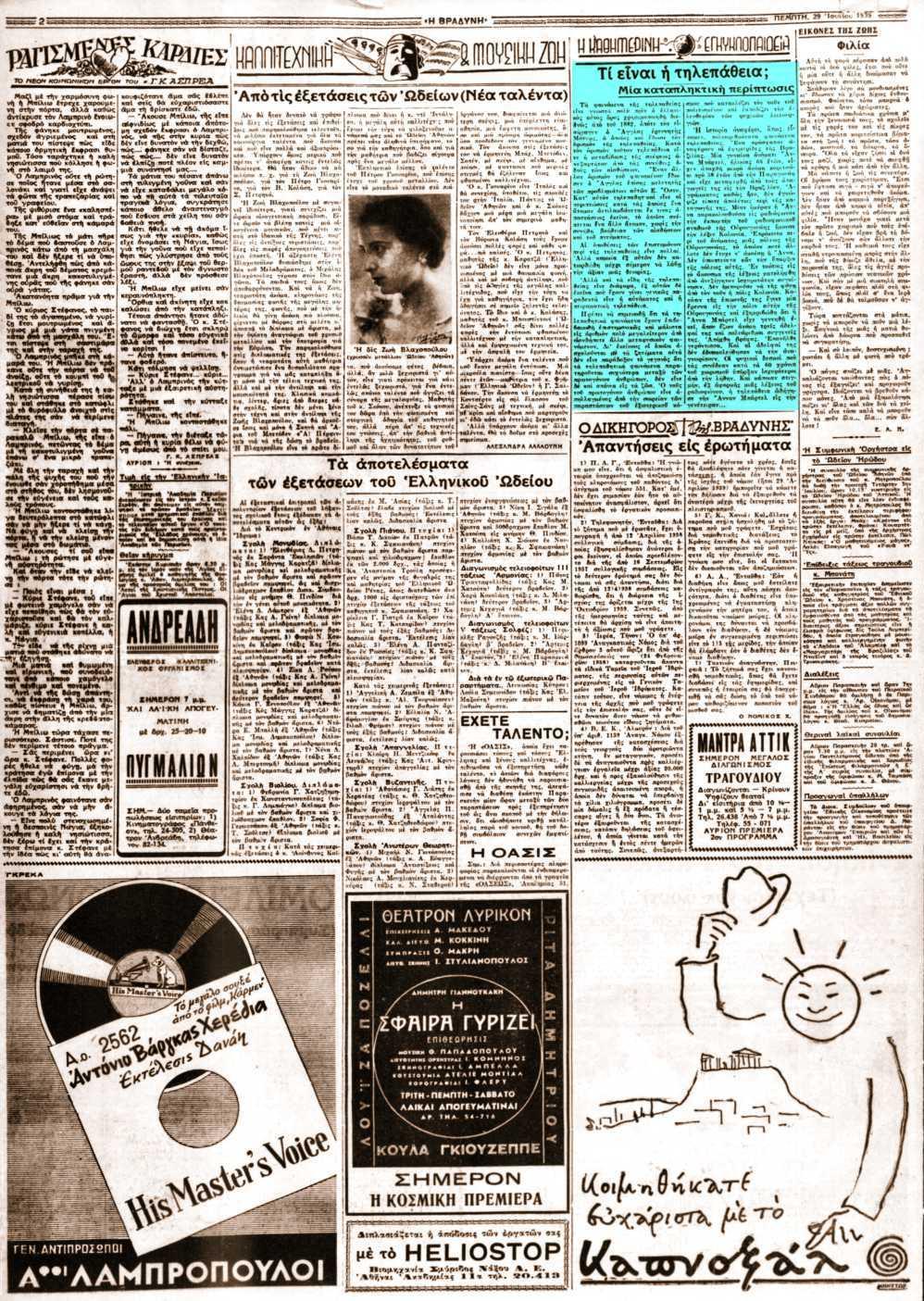 """Το άρθρο, όπως δημοσιεύθηκε στην εφημερίδα """"Η ΒΡΑΔΥΝΗ"""", στις 29/06/1939"""