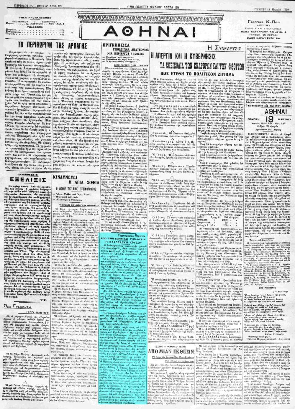 """Το άρθρο, όπως δημοσιεύθηκε στην εφημερίδα """"ΑΘΗΝΑΙ"""", στις 19/03/1925"""