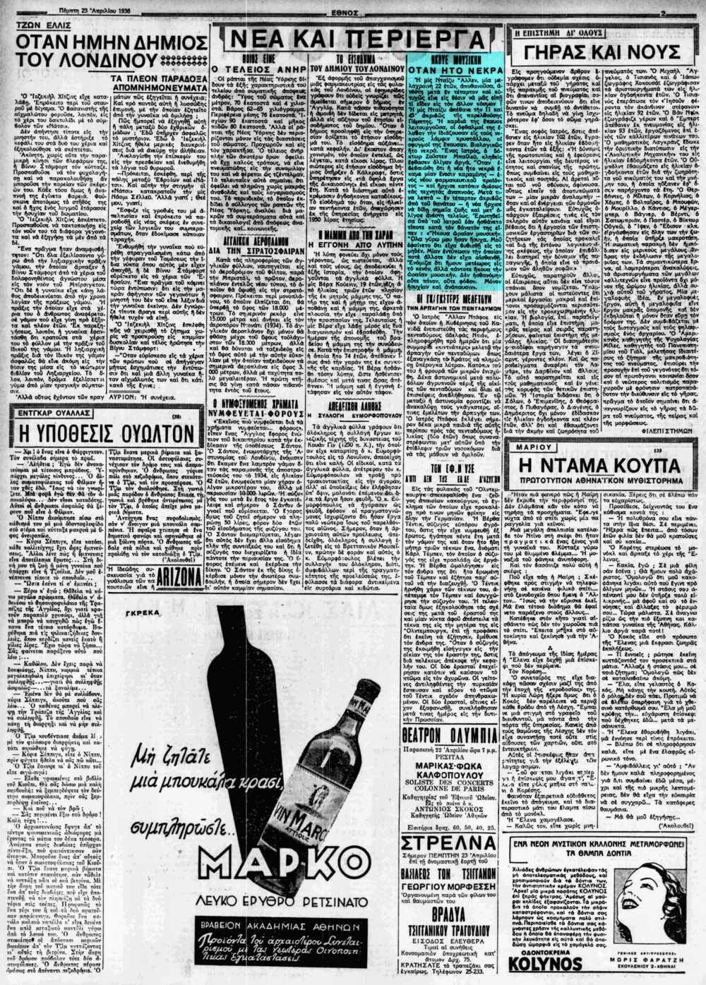 """Το άρθρο, όπως δημοσιεύθηκε στην εφημερίδα """"ΕΘΝΟΣ"""", στις 23/04/1936"""