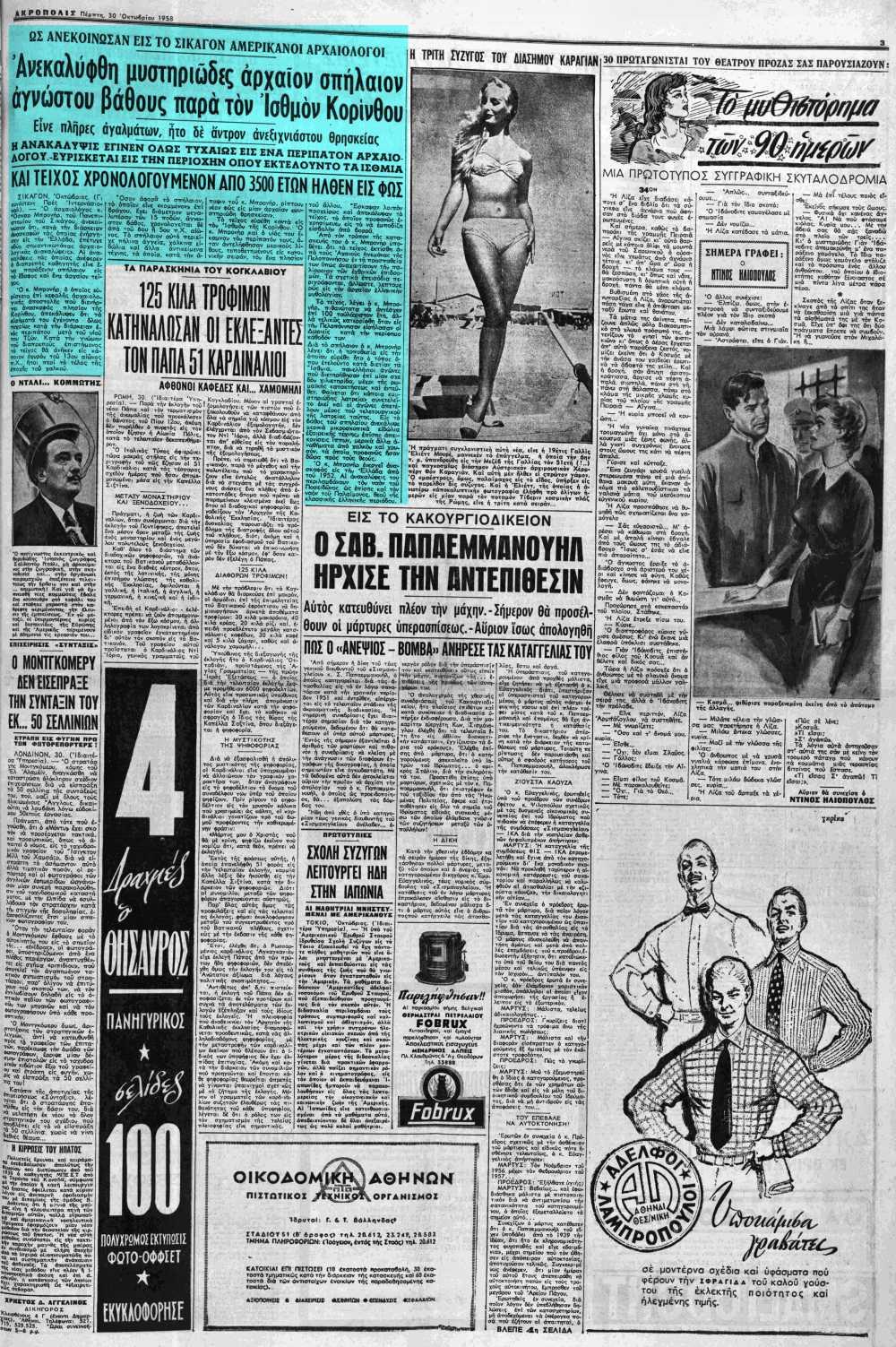 """Το άρθρο, όπως δημοσιεύθηκε στην εφημερίδα """"ΑΚΡΟΠΟΛΙΣ"""", στις 30/10/1958"""