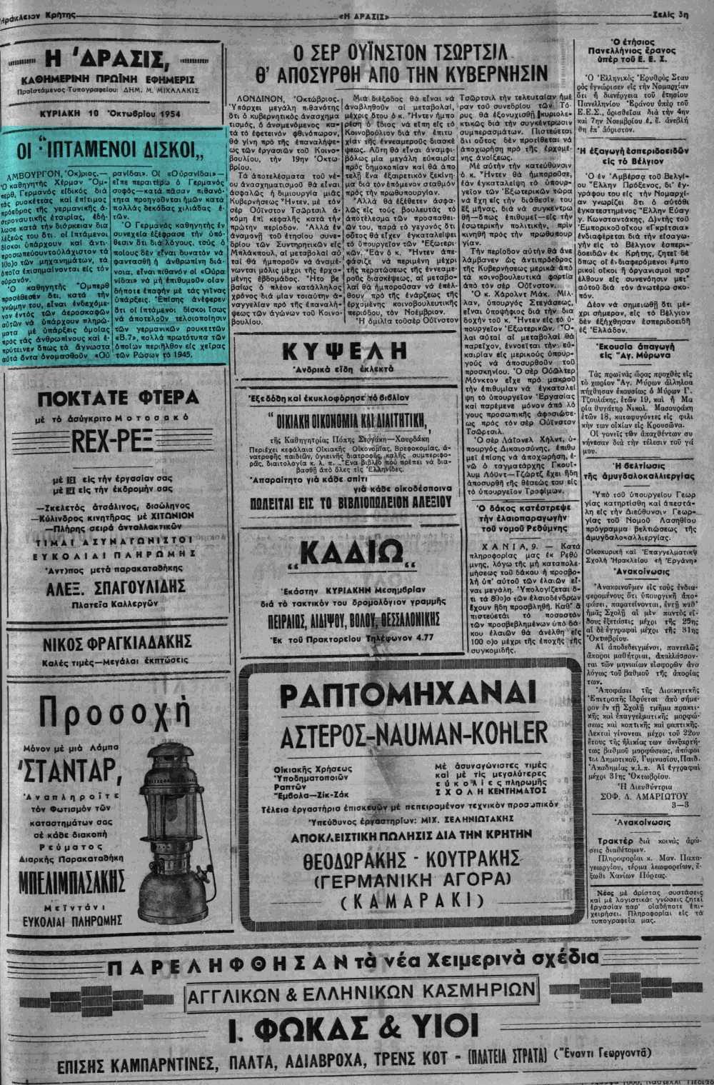 """Το άρθρο, όπως δημοσιεύθηκε στην εφημερίδα """"Η ΔΡΑΣΙΣ"""", στις 10/10/1954"""