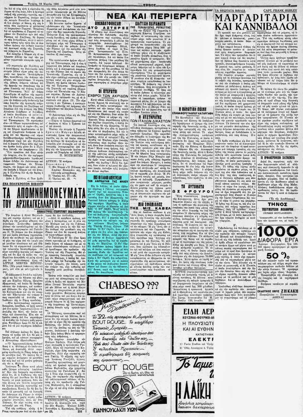 """Το άρθρο, όπως δημοσιεύθηκε στην εφημερίδα """"ΕΘΝΟΣ"""", στις 18/03/1931"""