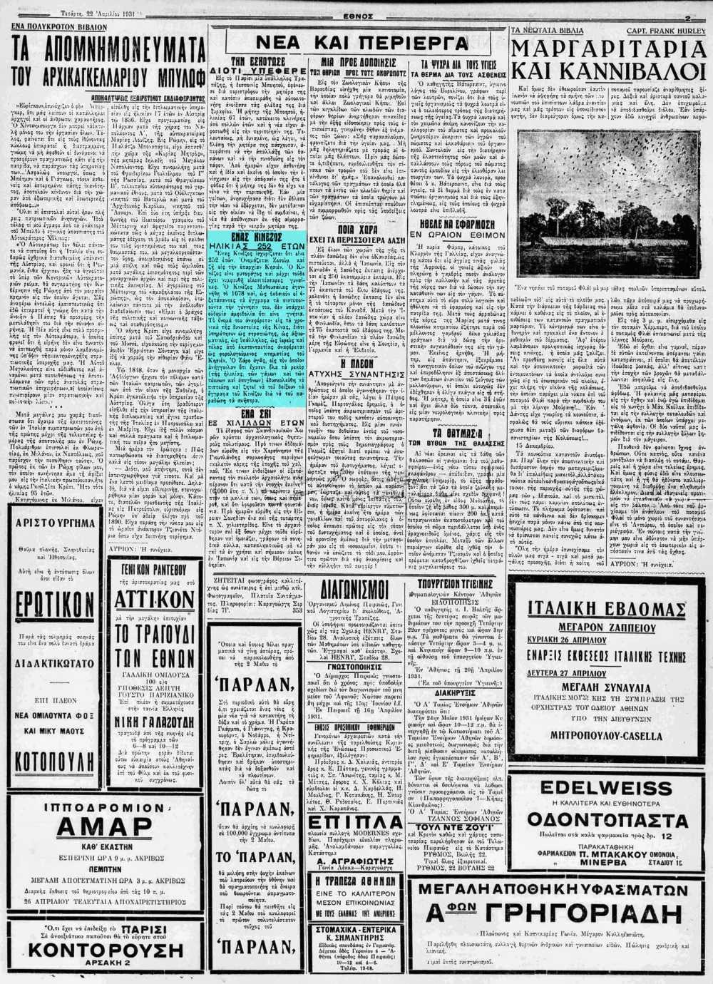 """Το άρθρο, όπως δημοσιεύθηκε στην εφημερίδα """"ΕΘΝΟΣ"""", στις 22/04/1931"""