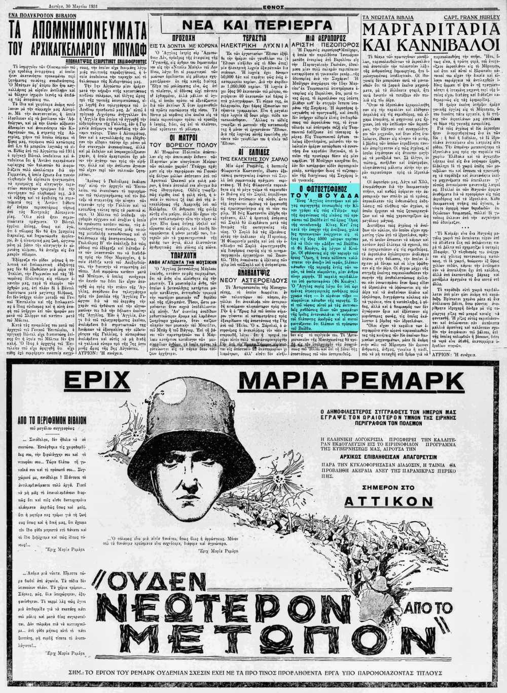 """Το άρθρο, όπως δημοσιεύθηκε στην εφημερίδα """"ΕΘΝΟΣ"""", στις 30/03/1931"""